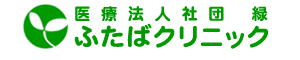 ふたばクリニック|内科|消化器内科|外科|埼玉県さいたま市緑区|浦和駅|内視鏡検査|高血圧|糖尿病|脂質異常症|骨粗鬆症|成人病|加齢性疾患|慢性疾患|消化器がん|経腸栄養チューブ管理・交換